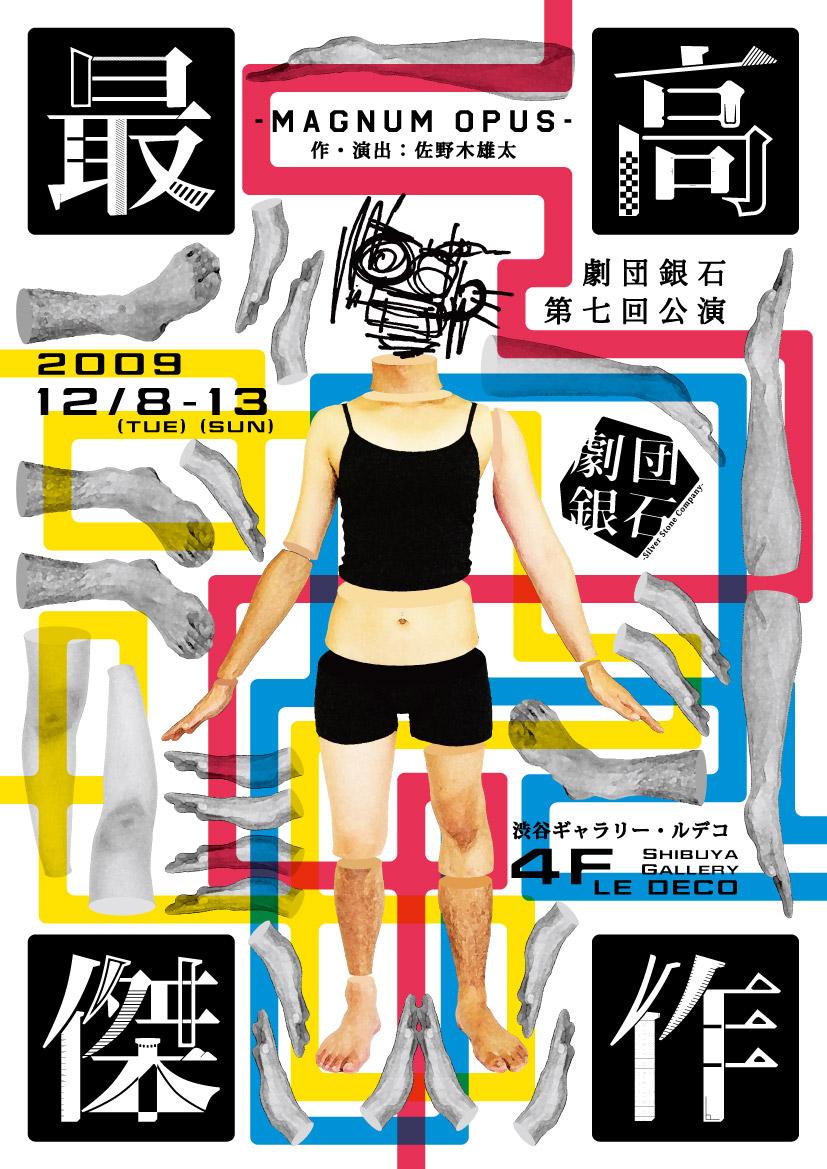 http://sushi-film.jp/blog/magnumopus_face.jpg